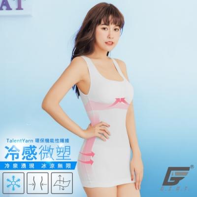 GIAT台灣製冷泉沁涼BRA機能薄塑衣(附襯墊)-純淨白