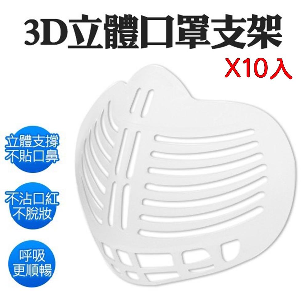 防悶口罩支架 3D立體支撐 避免口鼻接觸(10入組)
