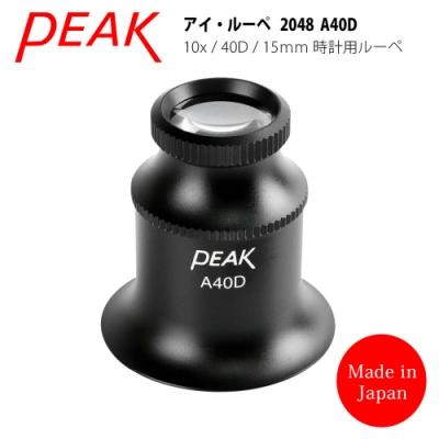 日本 PEAK 東海產業 Eye Lupe 10x/40D/15mm 日本製修錶用鋁合金單眼罩式放大鏡 2048 A40D