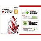 Autodesk AutoCAD(含2D/3D完整功能)二年版電子授權 PKC金鑰卡