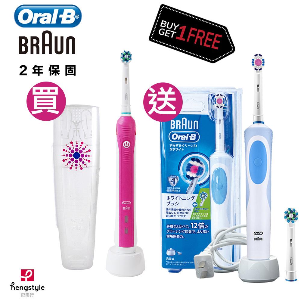 (1+1超值組)德國百靈歐樂B-全新升級3D電動牙刷(PRO1000P)