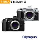 OLYMPUS E-M5 MARK III BODY 銀單機身*(中文平輸)加送清+保