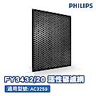 飛利浦PHILIPS 智能抗敏空氣清淨機活性碳濾網 FY3432/20