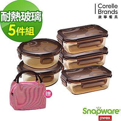 【美國康寧】Snapware琥珀色耐熱玻璃保鮮盒小容量超值5件組(501)