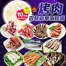 馬姐漁舖 豪華海陸超值組 9-10人份-1組(10種食材+贈保冷袋)