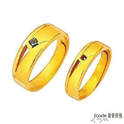 (無卡分期6期)J'code真愛密碼 黃金海岸黃金成對戒指