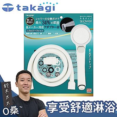 takagi  Shower加壓省水蓮蓬頭+專用軟管組(一鍵止水款)