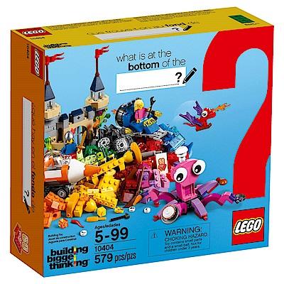 樂高LEGO Classic 基本顆粒系列 LT10404 海底世界