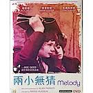兩小無猜 Melody DVD