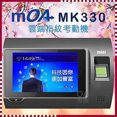 MOA MK330雲端指紋刷卡考勤機/打卡鐘