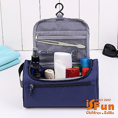 iSFun 旅行專用 都會牛津可掛圓桶盥洗包 深藍