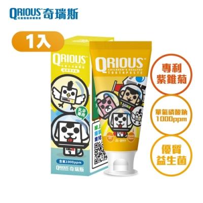 QRIOUS奇瑞斯雙效紫錐菊護齒膏/新配方/含氟/1000ppm/益生菌/兒童牙膏/紫錐菊