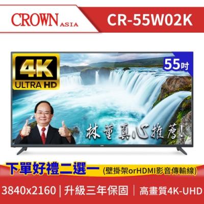 【皇冠CROWN 】55型4K UHD多媒體液晶顯示器+數位視訊盒(CR-55W02K)