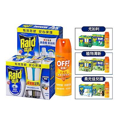 1主機+3補充 | 雷達 液體電蚊香組合+噴霧式防蚊液180m(尤加利/無臭無味/植物清新/柔光佳兒護)