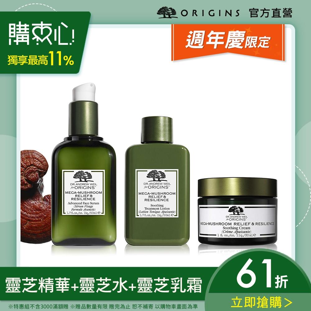 【官方直營】Origins 品木宣言 週年慶限定!靈芝光潤水精組