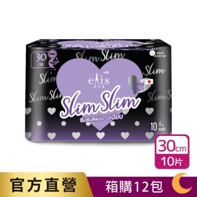 日本大王 elis愛麗思 SlimSlim 輕柔動感夜用超薄衛生棉30cm(10片/包) 箱購12包