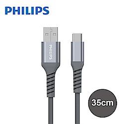 【Philips 飛利浦】35cm Type C手機充電線 DLC4510A