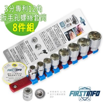 【良匠工具】3分專利12角扳手孔螺絲套筒組8,10,12,14,17,19,21,22mm