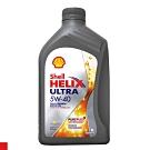 亞洲 SHELL HELIX ULTRA 5w40 全合成 汽車 機油