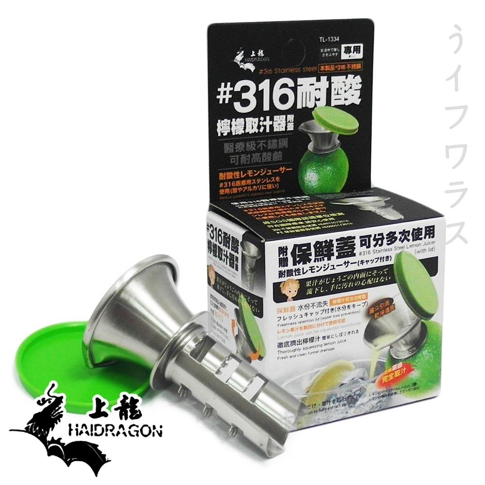 上龍 #316耐酸檸檬取汁器-2入組