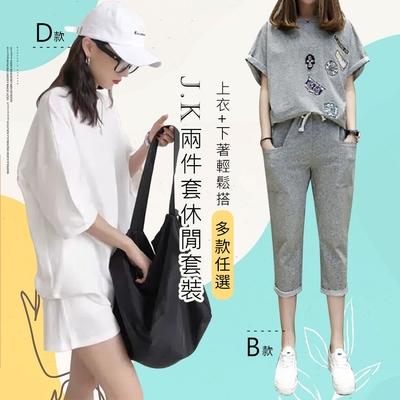 【時時樂限定】JILLI-KO 兩件套休閒套裝- 多款任選