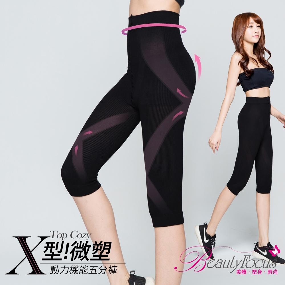 BeautyFocus 180D微塑動力機能五分褲(黑)