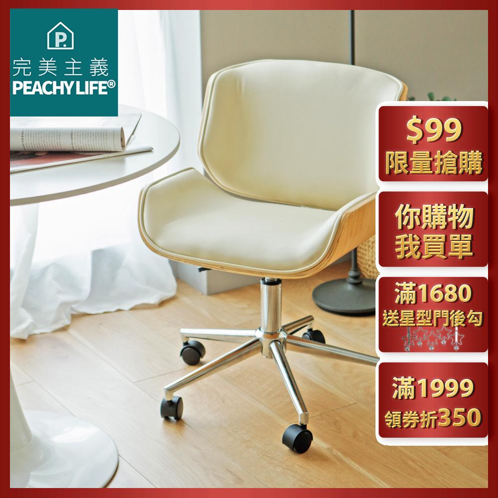 完美主義 曲線設計款皮革木電腦椅/休閒椅/辦公椅/主管椅/餐椅(2色)