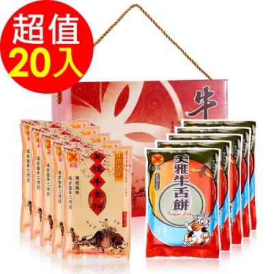 美雅宜蘭餅 私房精選禮盒x2盒