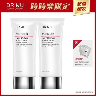 (買一送一)DR.WU杏仁酸亮白煥膚身體乳150ML