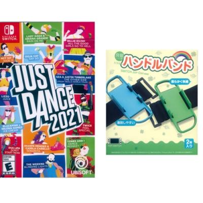 舞力全開 2021 Just Dance 2021 + 良值藍綠腕帶一組二入- NS Switch 中英文美版