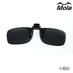 MOLA偏光太陽眼鏡夾片 UV400 可上掀 近視/老花可戴--小翻灰