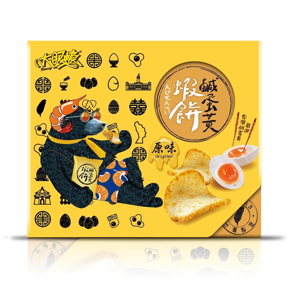 大眼蝦蝦肉餅-原味鹹蛋黃蝦餅140g禮盒