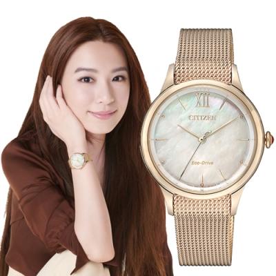 CITIZEN 星辰 光動能廣告款魅力光采米蘭帶女錶(EM0813-86Y)-32.5mm