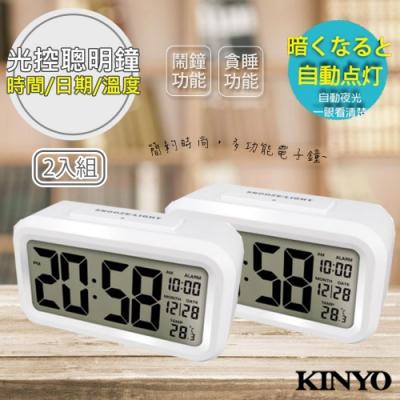 (2入組)KINYO 中型數字光控電子鐘/鬧鐘(TD-331白色)夜間自動背光