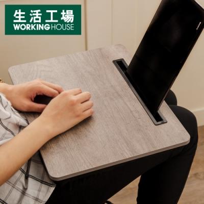 【獨家限量38折-生活工場】EasyLife萬用桌板-灰