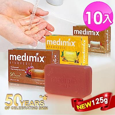印度全新外銷版 MEDIMIX皇室藥草浴美肌皂125g 10入