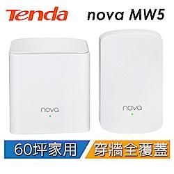 Tenda nova MW5 Mesh 插牆式無線