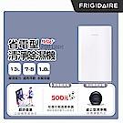 富及第Frigidaire 13L 省電型清淨除濕機 FDH-1331Y