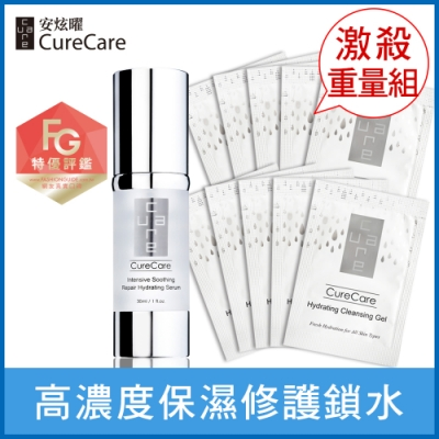 CureCare安炫曜極緻舒緩保濕精華露激殺重量組★原價3067
