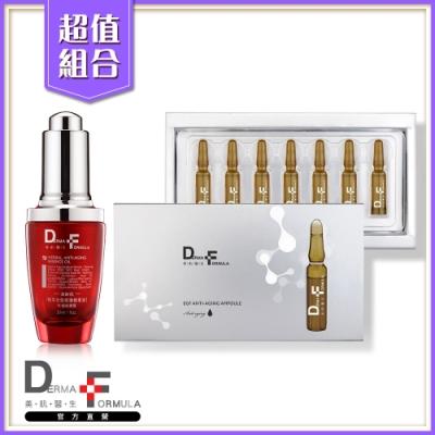 DF美肌醫生 逆齡再生修護組(植萃全效修護精華油30ml+EGF安瓶7入)