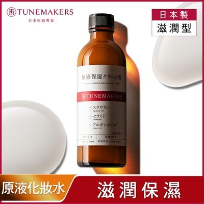 TUNEMAKERS 原液保濕水 (滋潤型) 120ml(宅)