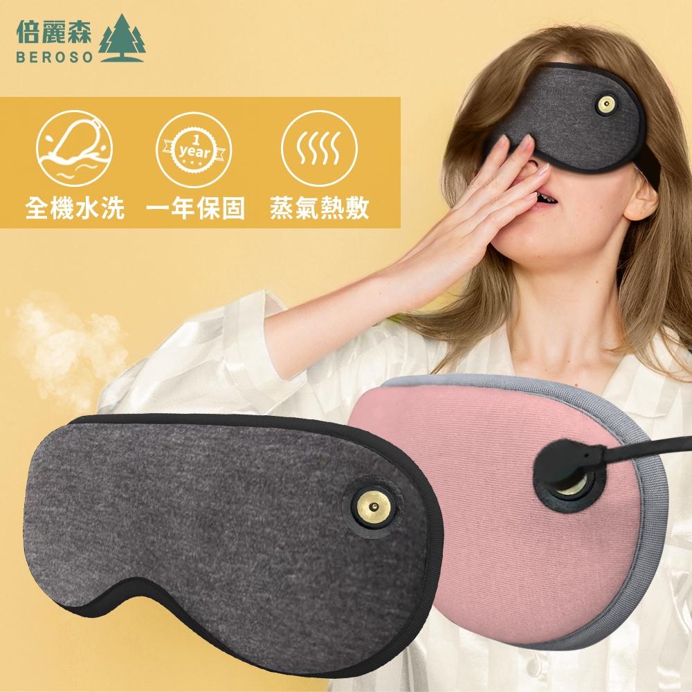 Beroso 倍麗森 休TIME一刻環繞3D多段定時熱敷蒸氣眼罩-兩色可選 [熱銷推薦]