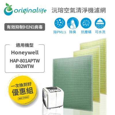 Original Life 空氣清淨機濾網 3入組適用:Honeywell HAP-801APTW