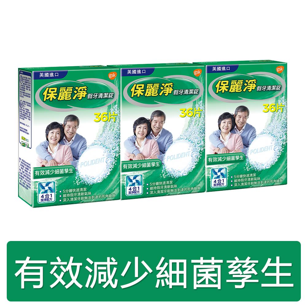 保麗淨 假牙清潔錠(36錠x3入)