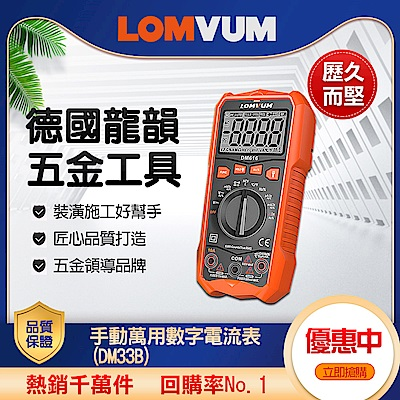 【LOMVUM】龍韻手動萬用數字電流表 DM33B
