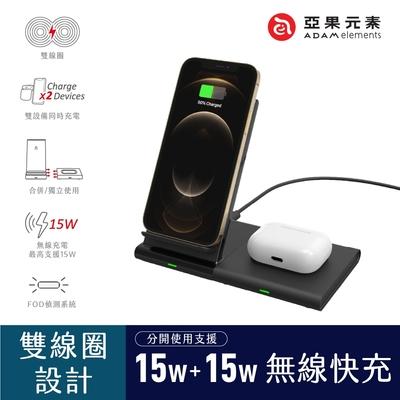 【亞果元素】OMNIA Q2x 二合一 無線充電座 附充電器