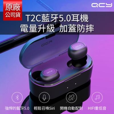 QCY T2C雙耳立體聲藍牙5.0真無線耳機(TWS無線串接)