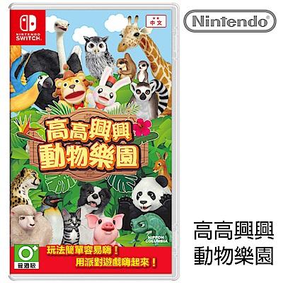 任天堂 Nintendo Switch 高高興興動物樂園