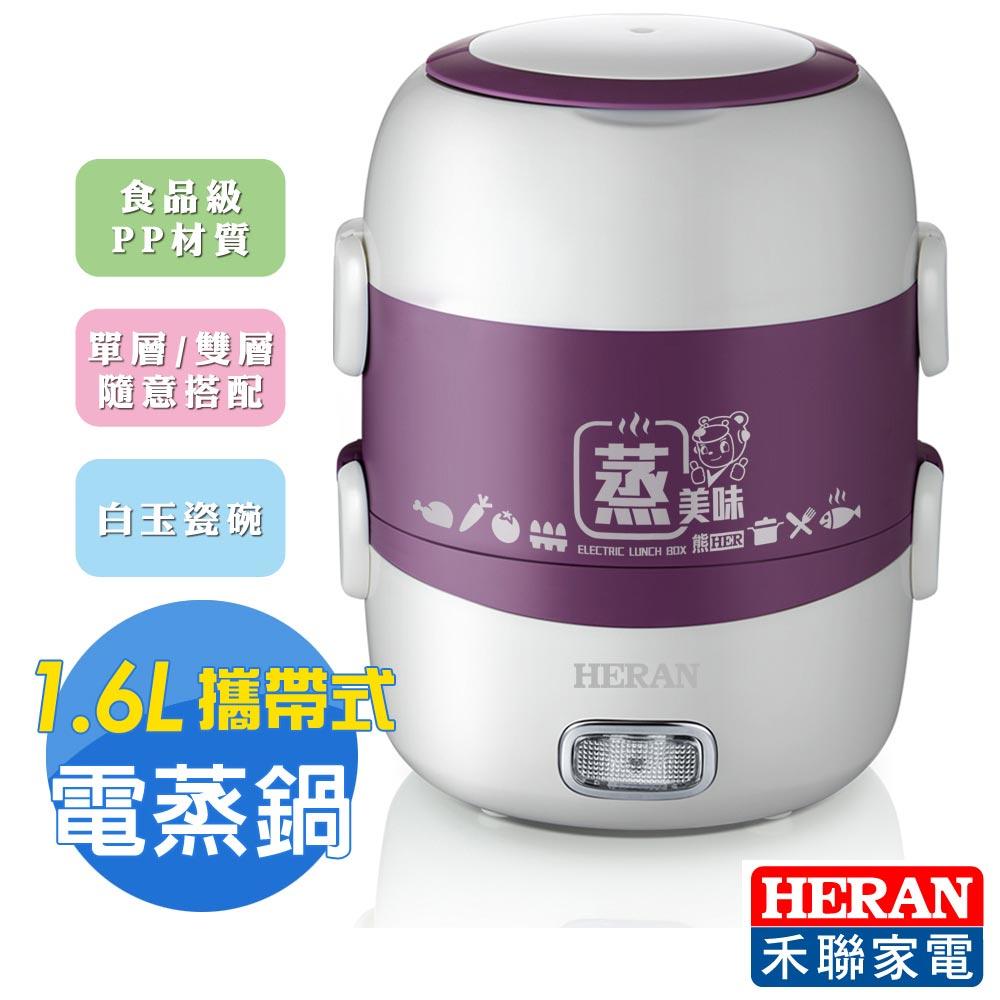 HERAN禾聯 1.6L攜帶式多功能雙層蒸鍋(HSC-2201)