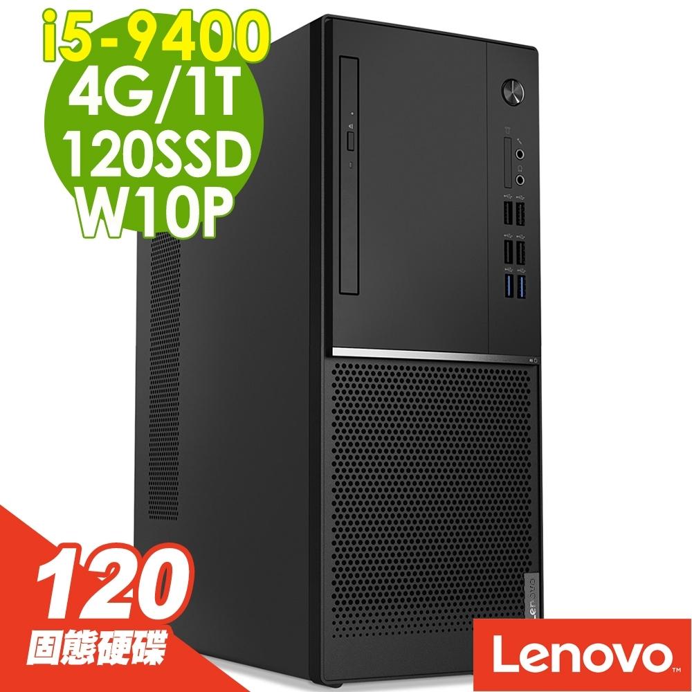 Lenovo V530商用電腦 i5-9400/4G/1TB+120SSD/W10P
